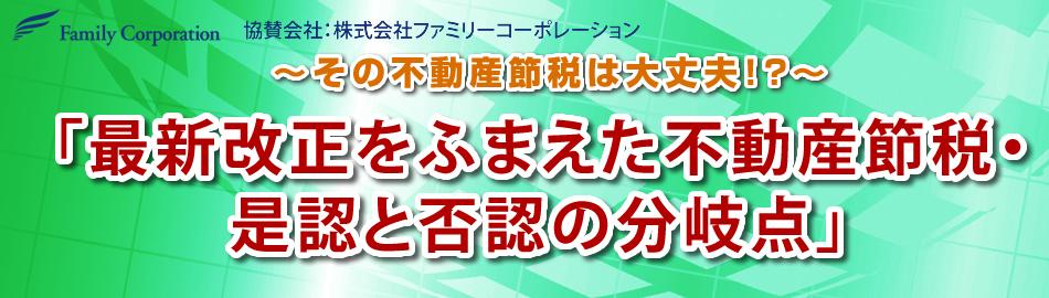 【東京】最新改正をふまえた不動産節税・是認と否認の分岐点セミナー