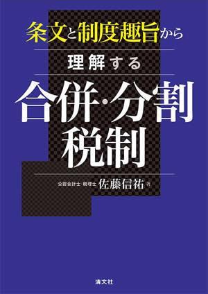 条文と制度趣旨から理解する合併・分割税制