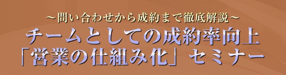 【東京】チームとしての成約率向上「営業の仕組み化」セミナー