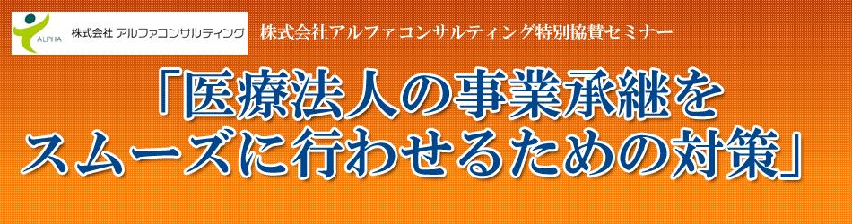 【名古屋】医療法人の事業承継をスムーズに行わせるための対策セミナー