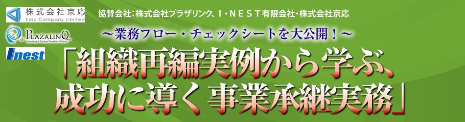 【神戸】組織再編実例から学ぶ、成功に導く事業承継実務セミナー