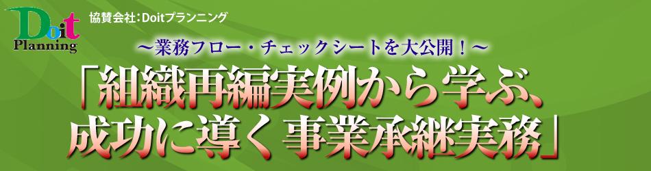 【東京】組織再編実例から学ぶ、成功に導く事業承継実務セミナー