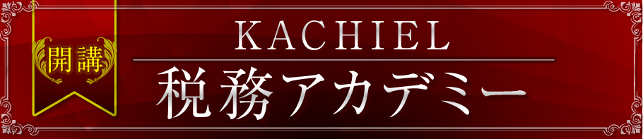 「KACHIELアカデミー」に入会しよう!