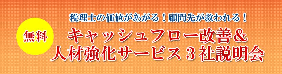 【無料】キャッシュフロー改善&人材強化サービス3社説明会