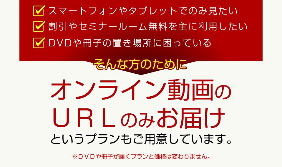 DVDや冊子は届いてほしくない 他のサービスだけ受けられればいい 動画データで届けば十分 そんな方のためにデータのみお届けというプランもご用意しています。※DVDや冊子が届くプランと価格は変わりません。