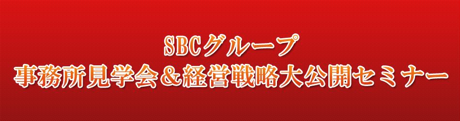 KACHIEL独占企画!! 【先着30名限定】SBCグループ事務所見学会&経営戦略大公開セミナー