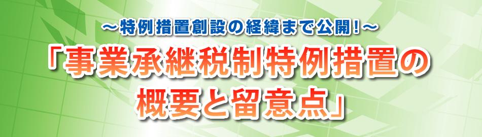 【東京】事業承継税制特例措置の概要と留意点セミナー