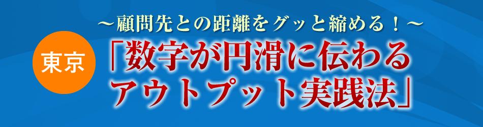 【東京】数字が円滑に伝わるアウトプット実践法セミナー