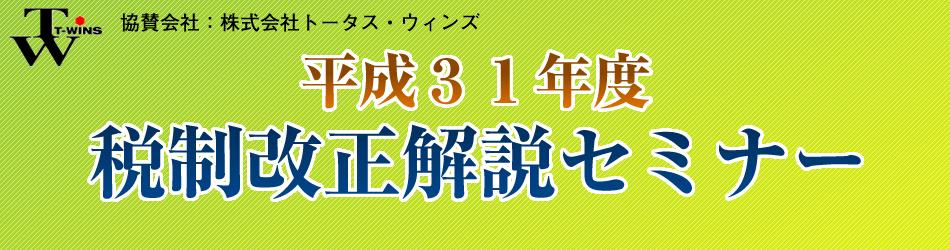 【緊急開催!】平成31年度税制改正解説セミナー