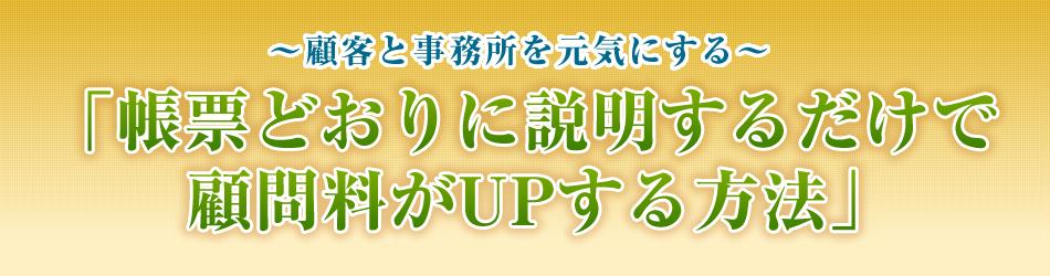 【東京】帳票どおりに説明するだけで顧問料がUPする方法セミナー