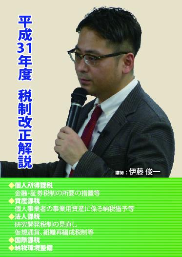 平成31年度税制改正解説セミナーDVD