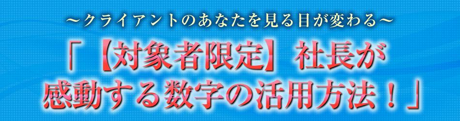 【対象者限定】社長が感動する数字の活用方法!セミナー