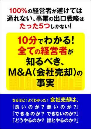 全ての経営者が知るべきM&A(会社売却)の事実 小冊子
