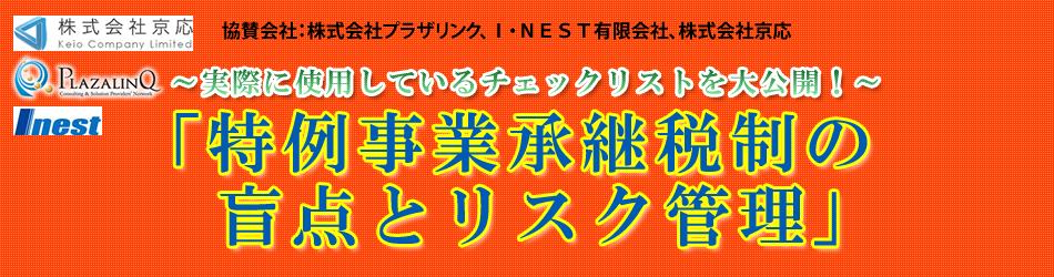【神戸】特例事業承継税制の盲点とリスク管理セミナー