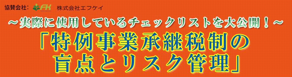 【東京】特例事業承継税制の盲点とリスク管理セミナー