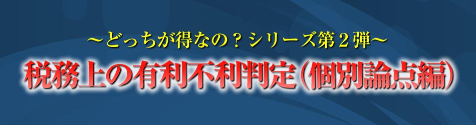 【東京】税務上の有利不利判定(個別論点編)セミナー