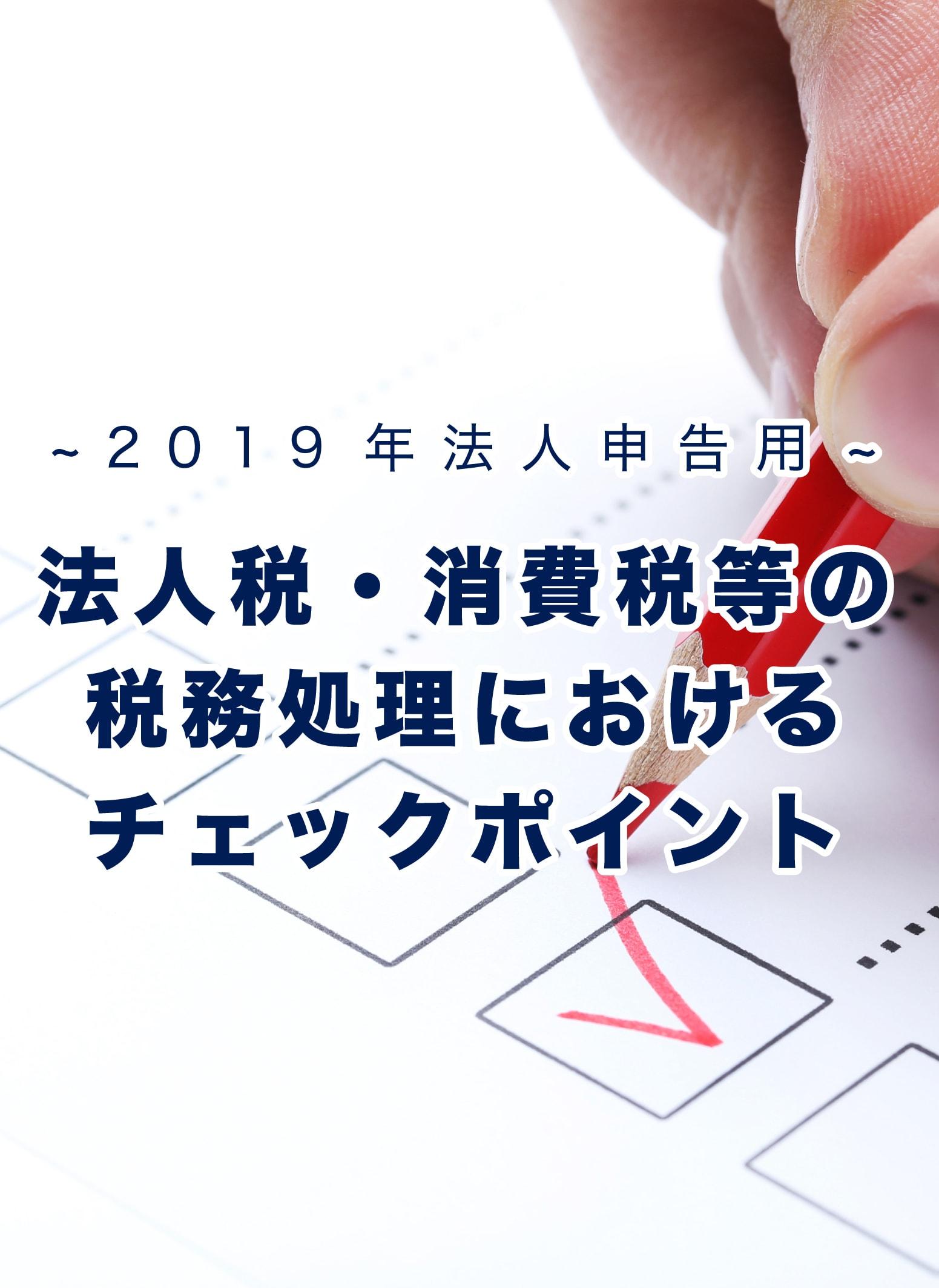 法人税・消費税等の税務処理におけるチェックポイント