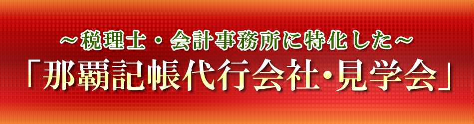 那覇記帳代行会社・見学会