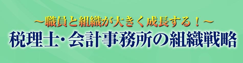 税理士・会計事務所の組織戦略セミナー