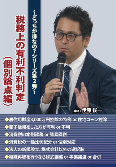 税務上の有利不利判定(個別論点編)DVD