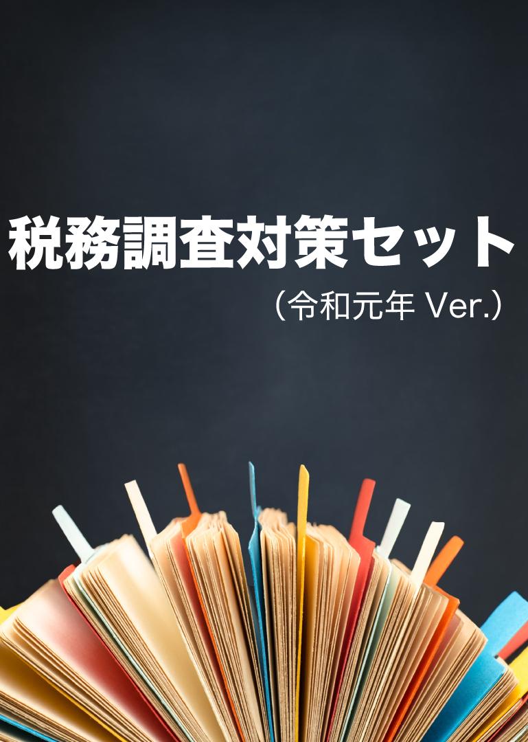税務調査対策セット(令和元年Ver.)