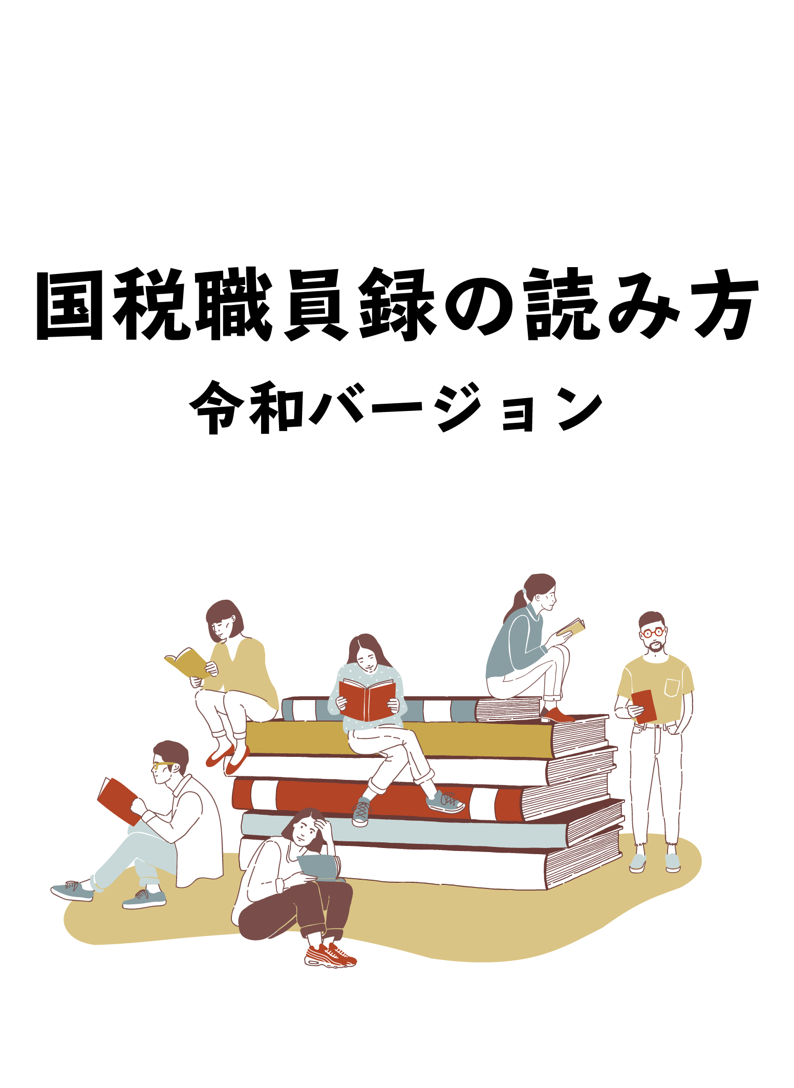 【PDF】「国税職員録の読み方」令和バージョン