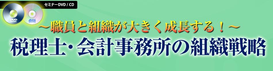 税理士・会計事務所の組織戦略DVD