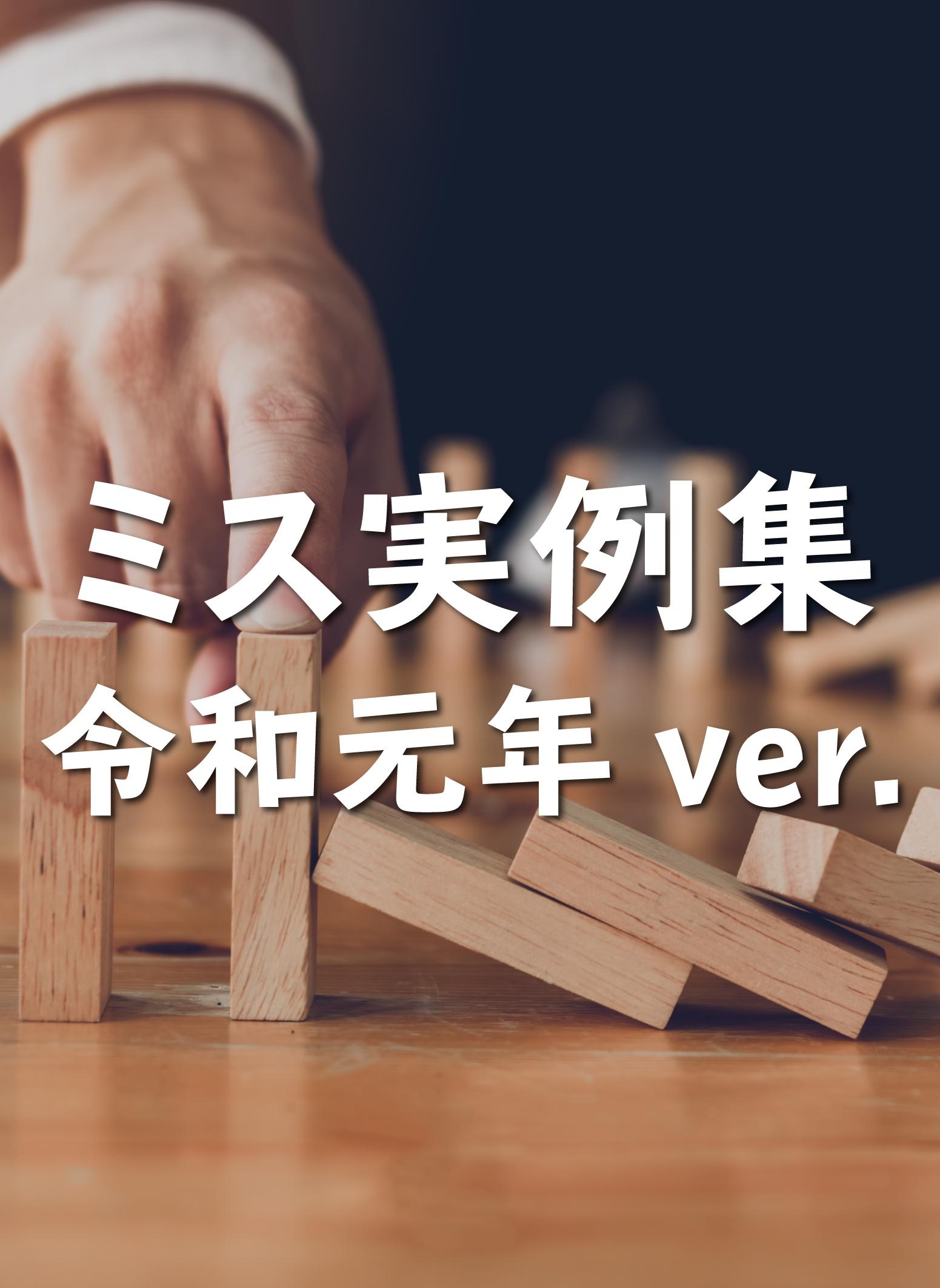 ミス実例集 令和元年 Ver.
