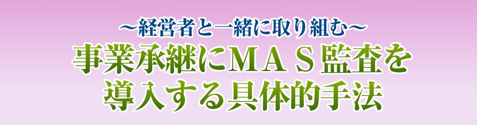【大阪】事業承継にMAS監査を導入する具体的手法セミナー