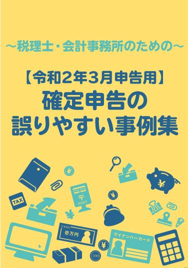 【PDF】【令和2年3月申告用】確定申告の誤りやすい事例集