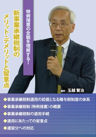 新事業承継税制のメリット・デメリットと留意点DVD