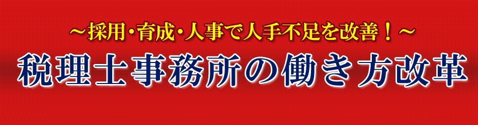 税理士事務所の働き方改革DVD