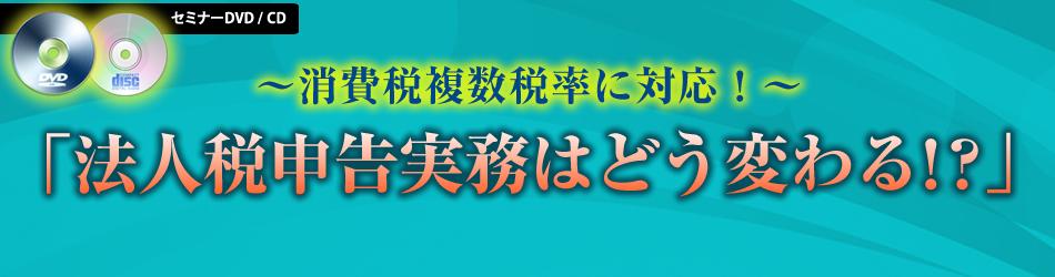 法人税申告実務はどう変わる!?DVD