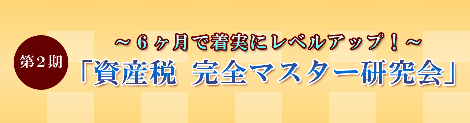 [第2期]資産税 完全マスター研究会