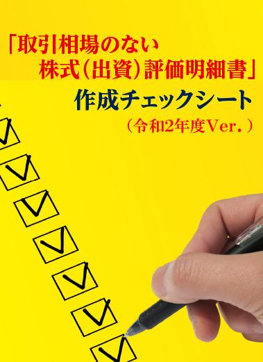 「取引相場のない株式(出資)の評価明細書」作成チェックシート(令和2年度Ver.)