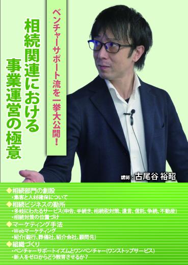 相続関連における事業運営の極意DVD