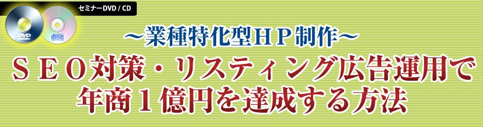 SEO対策・リスティング広告運用で 年商1億円を達成する方法DVD