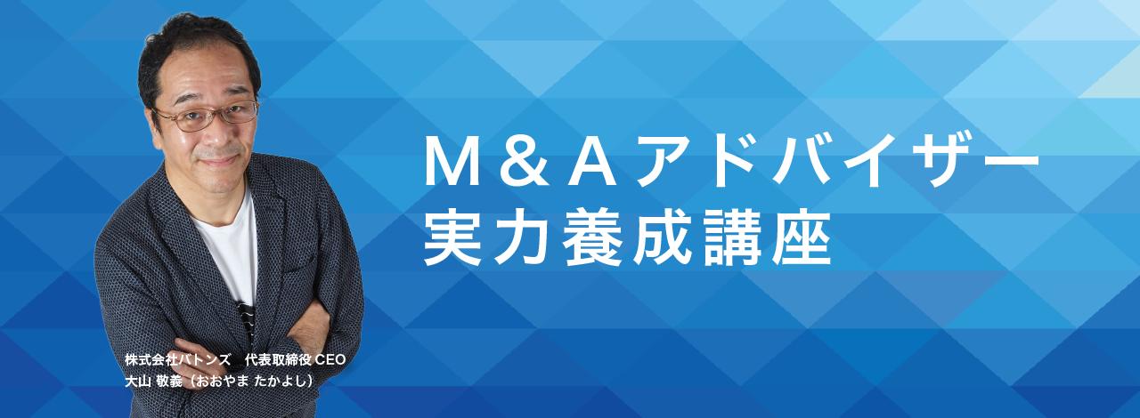 【受付終了】M&Aアドバイザー実力養成講座
