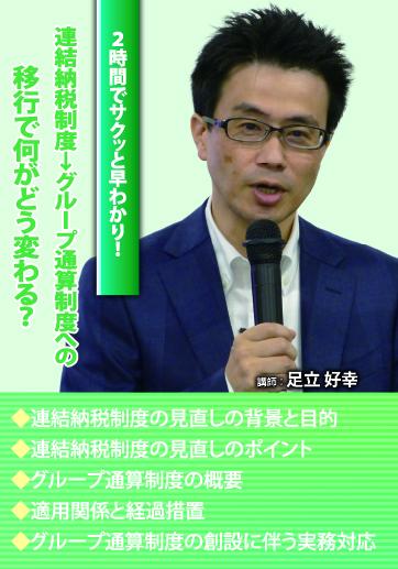 連結納税制度→グループ通算制度への移行で何がどう変わる?DVD