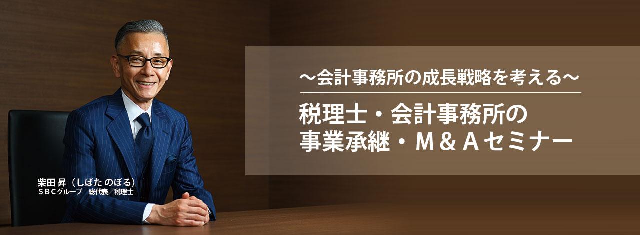 税理士・会計事務所の事業承継・M&Aセミナー