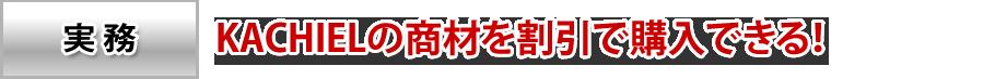 ③KACHIEL主催セミナーを無料で受け放題!