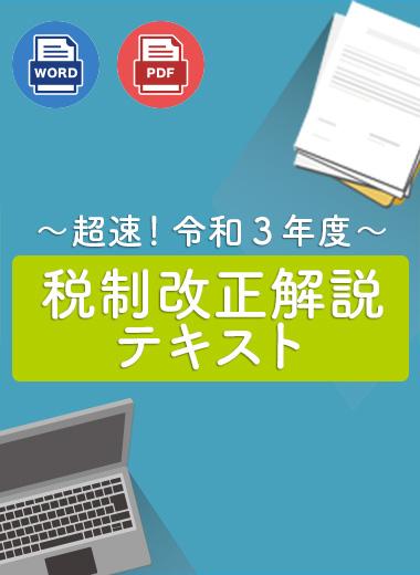 【販売終了】超速!令和3年度税制改正解説テキスト
