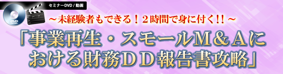 事業再生・スモールM&Aにおける財務DD報告書攻略DVD