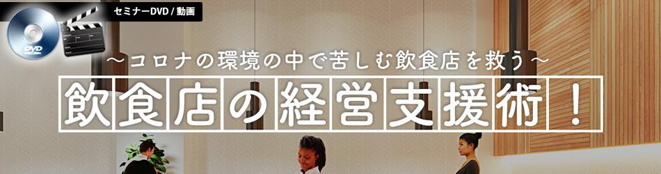 飲食店の経営支援術!DVD