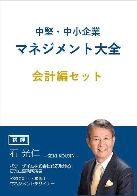 中堅・中小企業マネジメント大全DVD