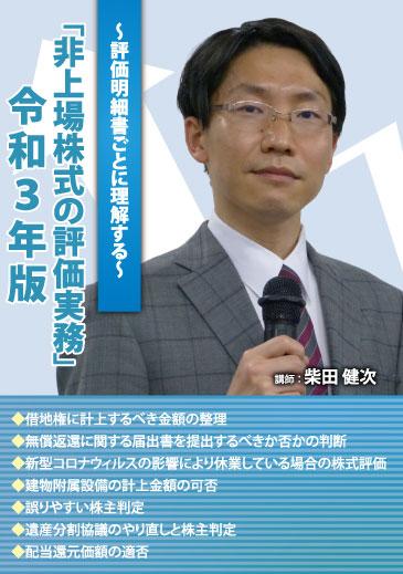 非上場株式の評価実務DVD~令和3年版