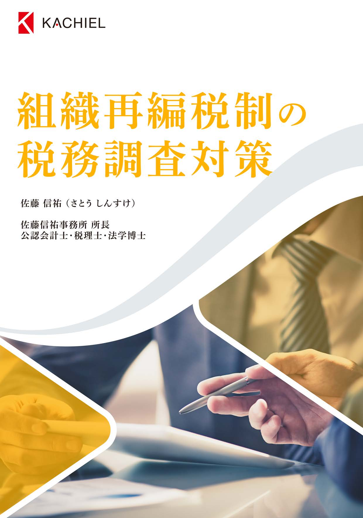 組織再編税制の税務調査対策